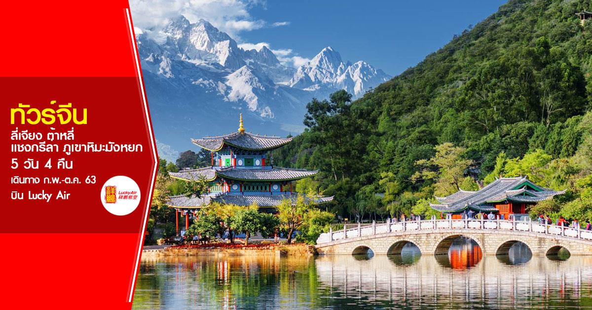ทัวร์จีน ลี่เจียง ต้าหลี่ แชงกรีล่า ภูเขาหิมะมังหยก 5 วัน 4 คืน (ก.พ.-ต.ค. 63)