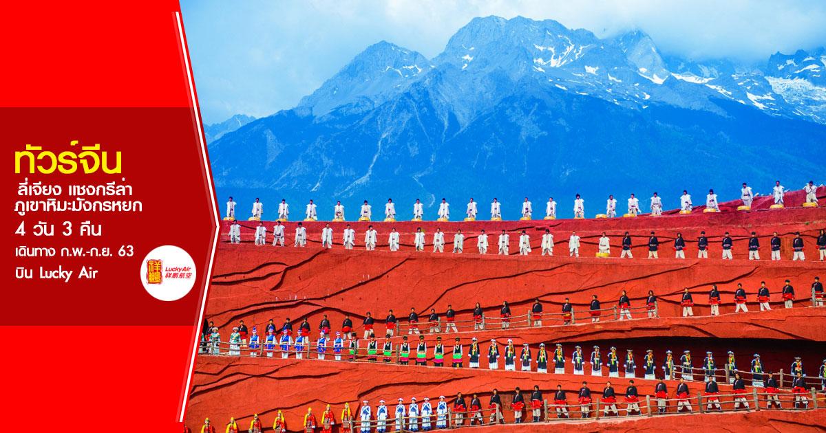 ทัวร์จีน ลี่เจียง แชงกรีล่า ภูเขาหิมะมังกรหยก 4 วัน 3 คืน (ก.พ.-ก.ย. 63)