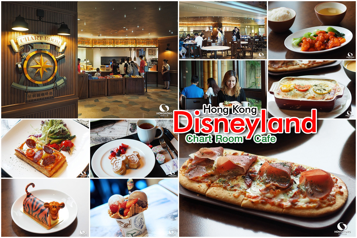 Chart Room Cafe @ โรงแรม Disney Explorers Lodge