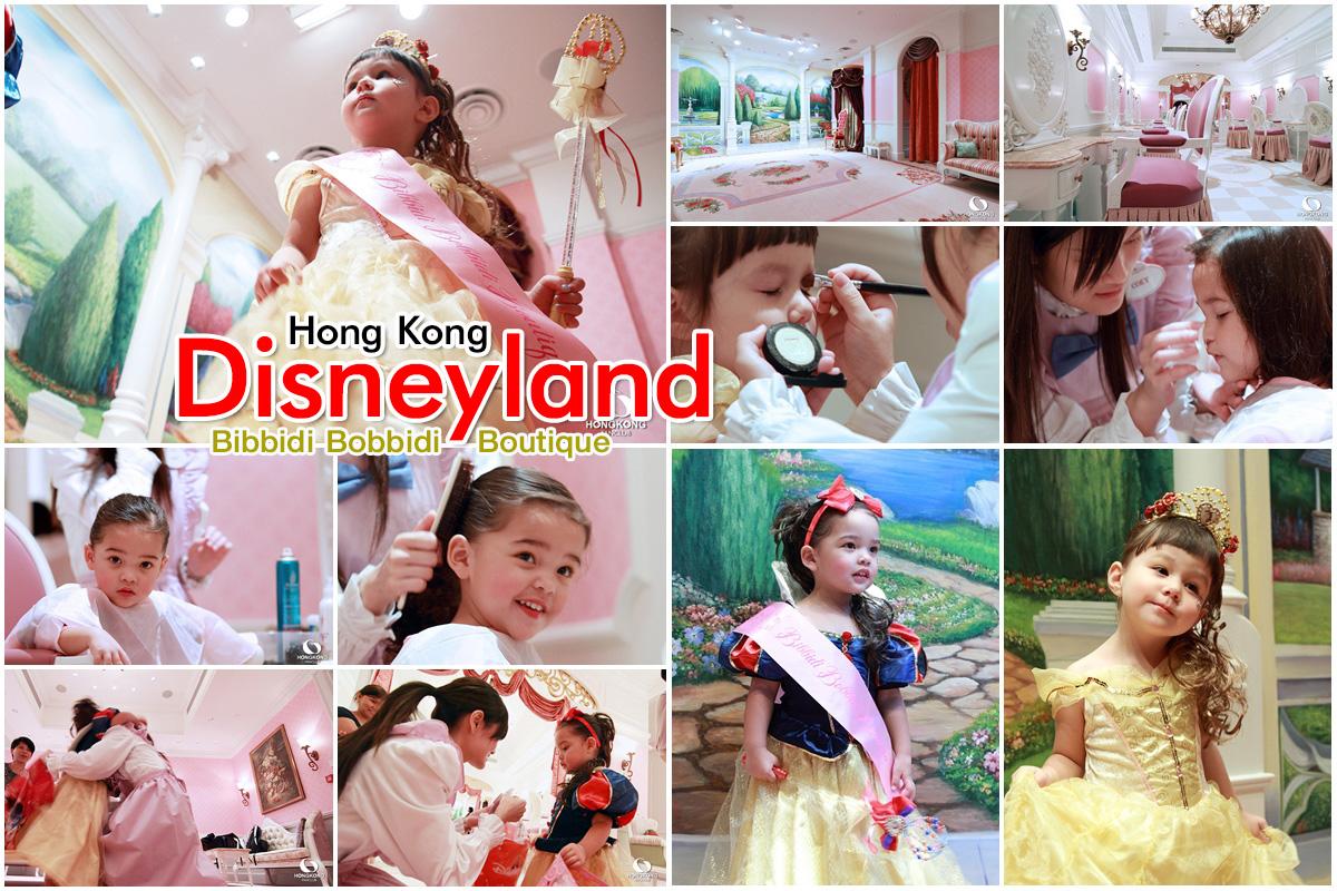 Bibbidi Bobbidi Boutique Hong Kong Disneyland