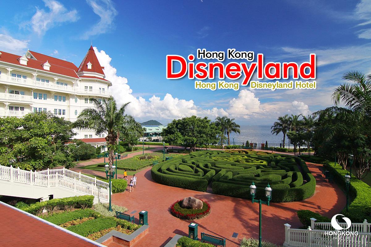 โรงแรม ฮ่องกง ดิสนีย์แลนด์  Hong Kong Disneyland Hotel