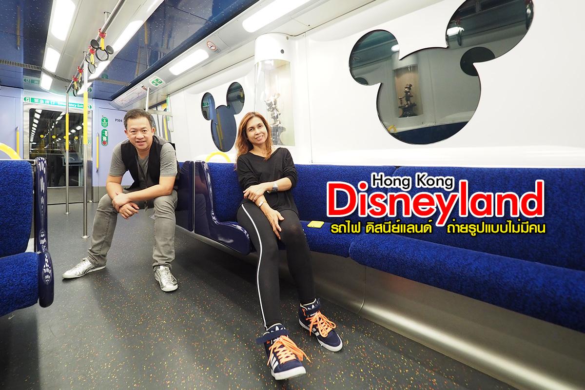 ถ่ายรูปแบบไม่มีคน รถไฟ ฮ่องกง ดิสนีย์แลนด์