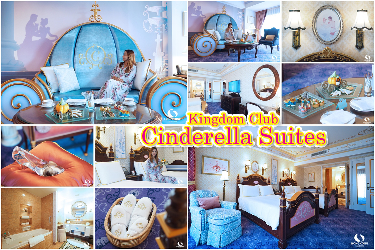 Kingdom Club Cinderella Suite ฮ่องกง