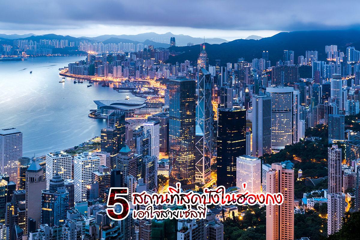 เอาใจสายเซลฟี่ด้วย 5 สถานที่ท่องเที่ยวสุดปังในฮ่องกง